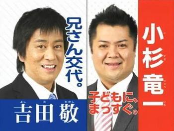 ひらぱー兄さん総選挙.jpg