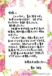 青木アナ結婚報告.jpg